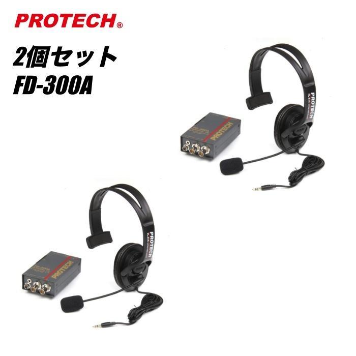 PROTECH/プロテック FD-300A インカム 有線式インターカム お買い得2個セット