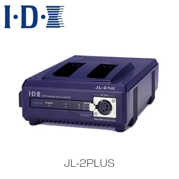 IDX/アイディーエクス JL-2PLUS 充電器 チャージャー ACアダプター機能付2チャンネル順次急速充電器