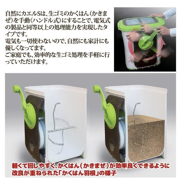 エコクリーン 自然にカエルS 基本セット SKS-101型 助成金対象商品 生ゴミ処理 堆肥 省エネ 電気不要|vieshop|06