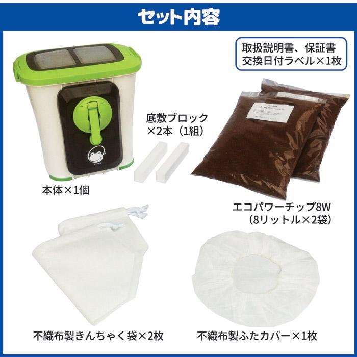エコクリーン 自然にカエルS 基本セット SKS-101型 助成金対象商品 生ゴミ処理 堆肥 省エネ 電気不要|vieshop|09
