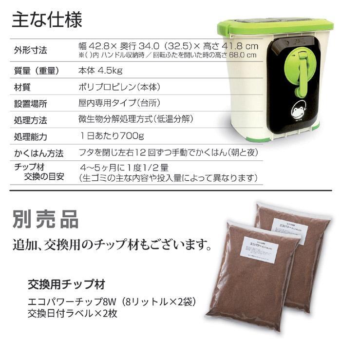エコクリーン 自然にカエルS 基本セット SKS-101型 助成金対象商品 生ゴミ処理 堆肥 省エネ 電気不要|vieshop|10