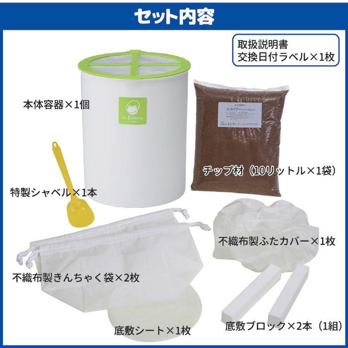 エコクリーン 家庭用生ごみ処理機 ル・カエル SKS-110型 グリーン 助成金対象商品 家庭用 ごみ処理機 省エネ 電気不要 堆肥 肥料|vieshop|09