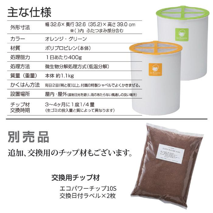 エコクリーン 家庭用生ごみ処理機 ル・カエル SKS-110型 グリーン 助成金対象商品 家庭用 ごみ処理機 省エネ 電気不要 堆肥 肥料|vieshop|10