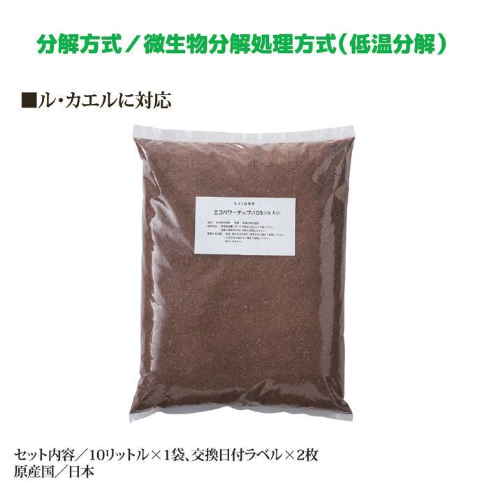 交換用チップ材 エコパワーチップ 10S (10リットル入) 家庭用 生ごみ処理機 省エネ 電気不要 堆肥 肥料|vieshop|02