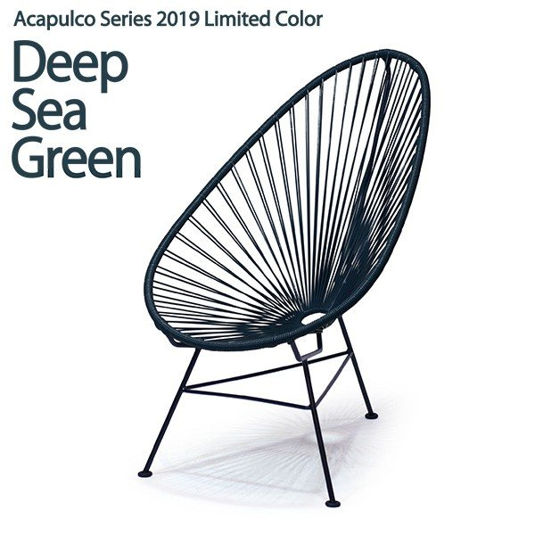 アカプルコ チェア 50台限定カラー ディープシーグリーン 正規品 Acapulco 2019 Limited Limited color ガーデン おしゃれ 屋外 屋内 椅子 いす 1人掛け 手作り 高級 緑