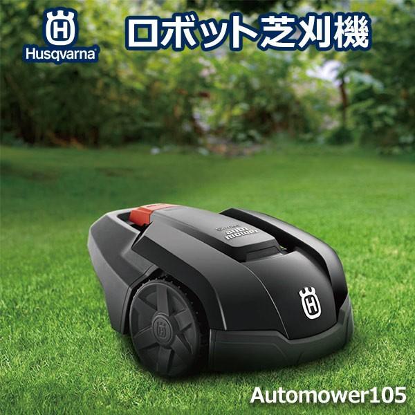 ロボット 芝刈機 Automower 105 ハスクバーナ ゼノア オートモア 正規品 家庭用 電動 充電式 自動 芝生 手入れ 草刈り 除草 庭づくり 刈り込み Robot おしゃれ