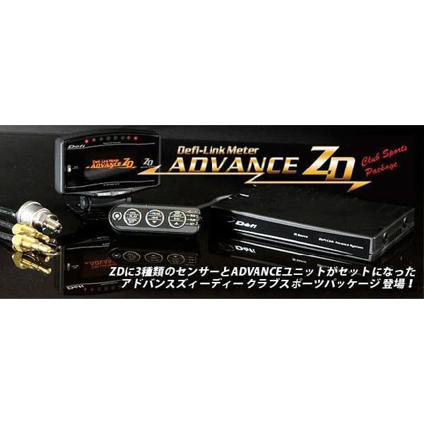 【Defi/デフィ】 ADVANCE ZD Club Sports Package(アドバンスズィーディークラブスポーツパッケージ) 水温·油温·油圧センサー付 [DF09703]