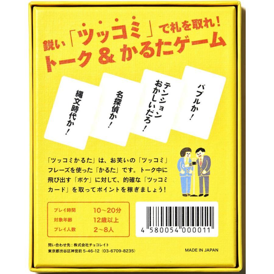 ツッコミかるた / チョコレイト カードゲーム ボードゲーム お笑い つっこみ viitta 02