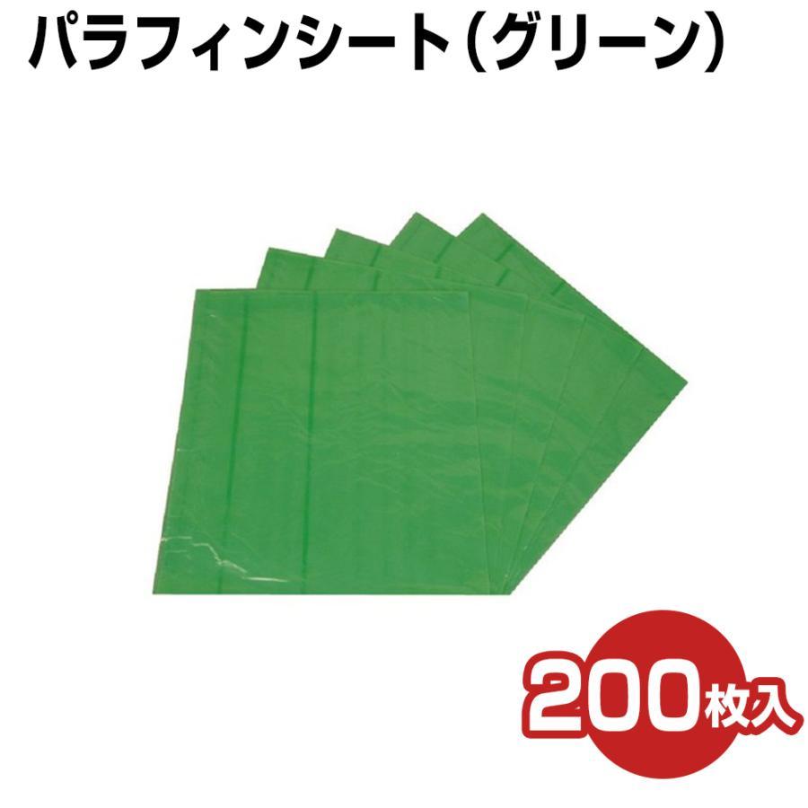 パラフィンシート グリーン 200枚[32ミクロン] パラフィンシーツ ビニールシート 保温シート パラフィン シート ヒートマット用 使い捨て ディスポ