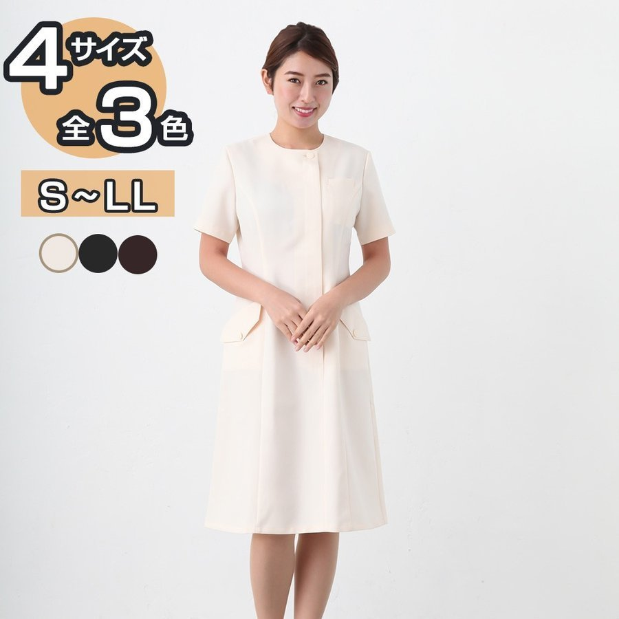 ワンピース LDLー1403 ブラウン ユニフォーム 作業着 作業服 エステ サロン サロン制服