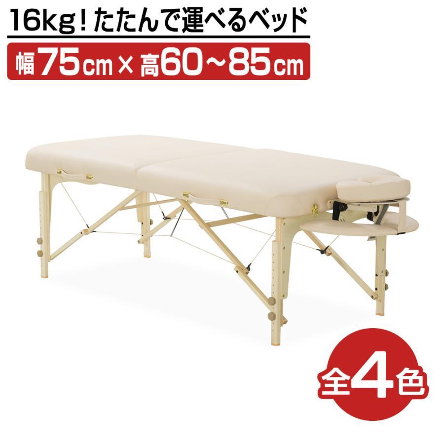 ベネチア (幅:30インチ) マッサージベッド 折りたたみベッド