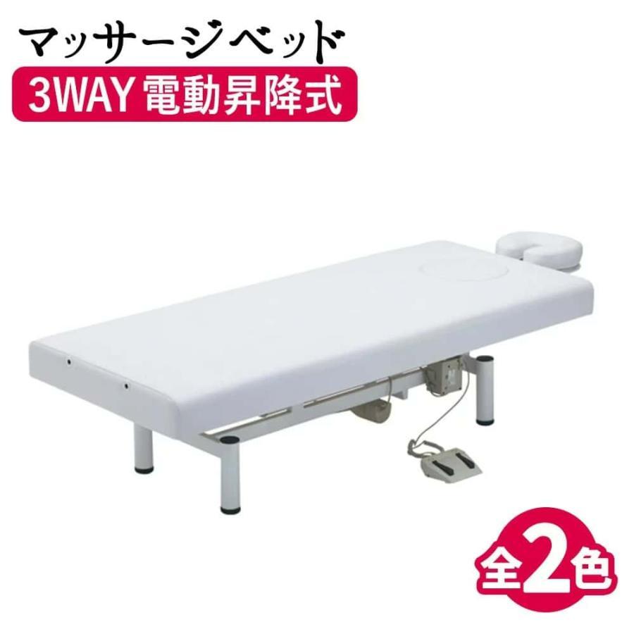 電動昇降BASICベッド (エクステンション取付可能タイプ) FV-216N マッサージ ベッド マッサージベッド