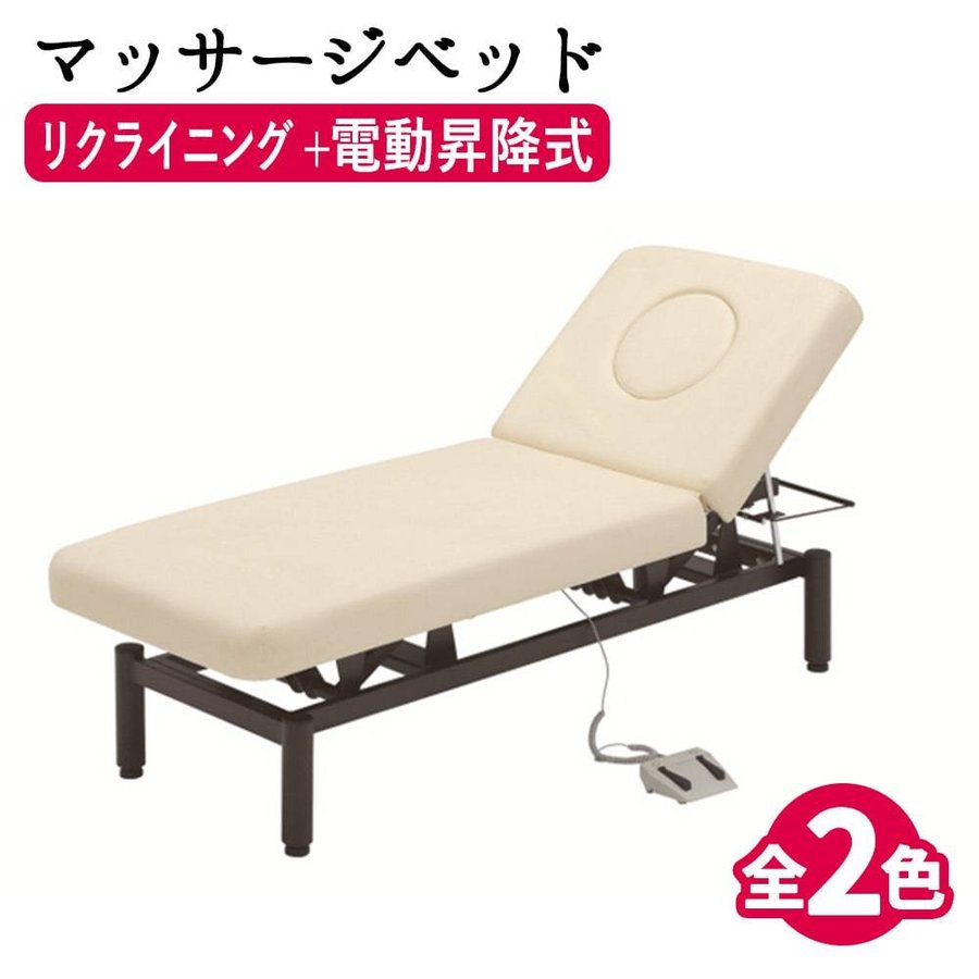 ネチュラElectric Reclining Memory(エレクトリックリクライニングメモリー) 電動リクライニング 枕3点セット付き