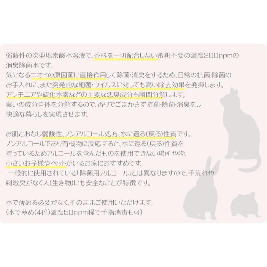 ペット用 消臭 スプレー 400ml 詰め替え用200ml セット Lulu Fam ルルファム 強力 除菌 アルコール不使用 弱酸性 犬 猫 ペット用品(スプレー 詰め替え用セット) viruslab 02
