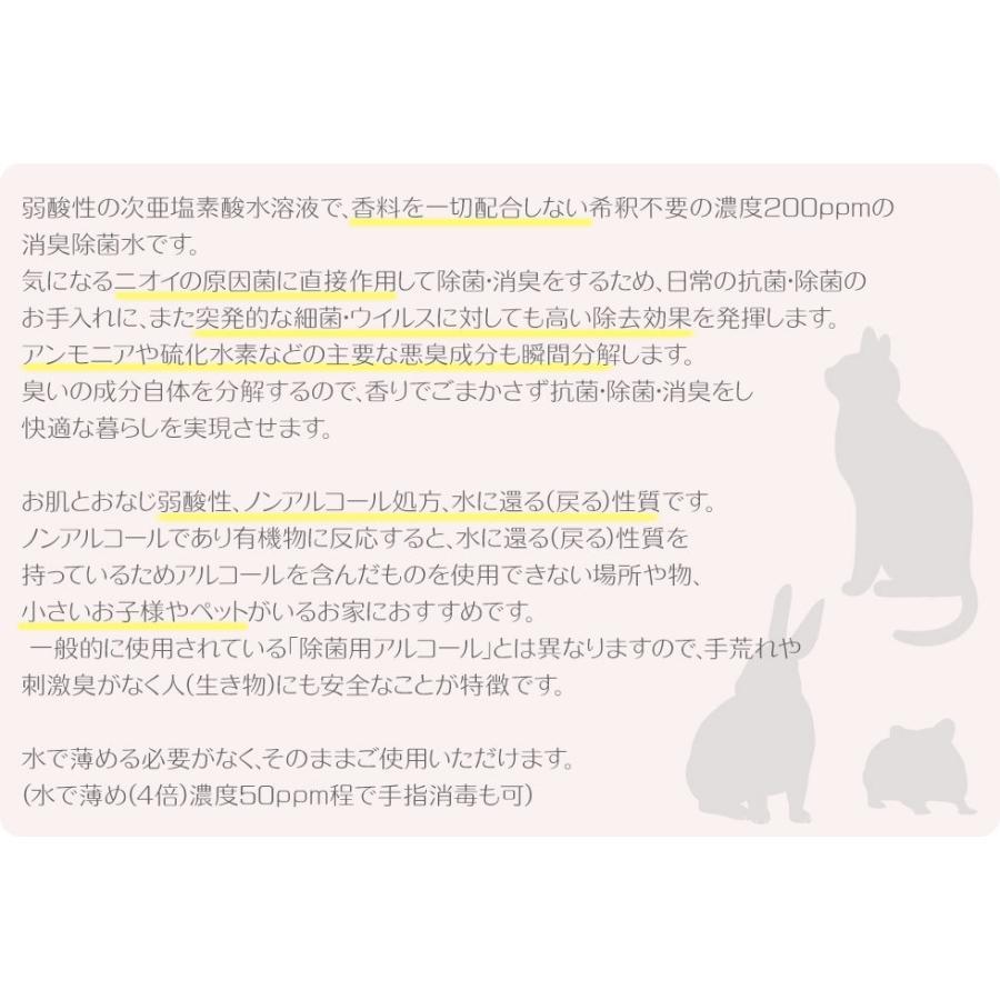 ペット用 消臭 スプレー 400ml Lulu Fam ルルファム 除菌 強力 アルコール不使用 弱酸性 犬 猫 動物 ペット用品(スプレー)|viruslab|02