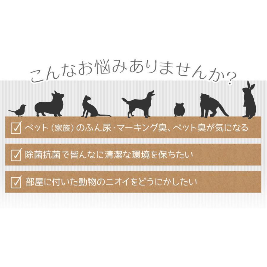 ペット用 消臭 スプレー 400ml Lulu Fam ルルファム 除菌 強力 アルコール不使用 弱酸性 犬 猫 動物 ペット用品(スプレー)|viruslab|04
