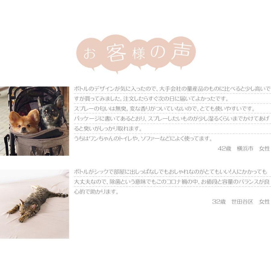 ペット用 消臭 スプレー 400ml Lulu Fam ルルファム 除菌 強力 アルコール不使用 弱酸性 犬 猫 動物 ペット用品(スプレー)|viruslab|08