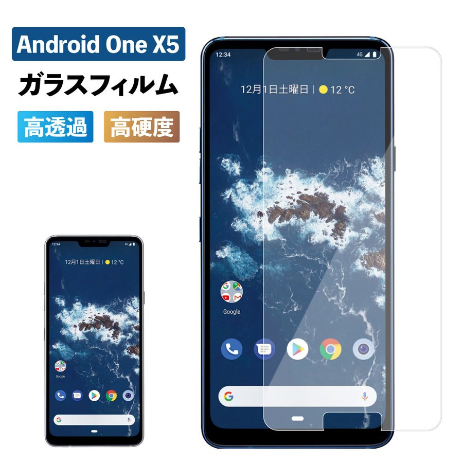 X5 android ワン