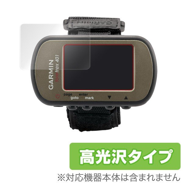 OverLay Brilliant for GARMIN Foretrex 401/301(2枚組) 液晶 保護 フィルム ガーミン サイクルコンピューター GPS 高光沢 visavis