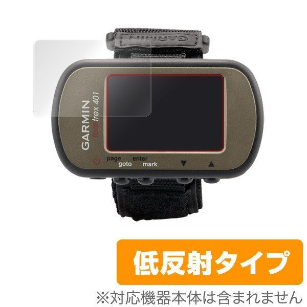OverLay Plus for GARMIN Foretrex 401/301(2枚組) 液晶 保護 フィルム ガーミン サイクルコンピューター GPS 低反射 visavis