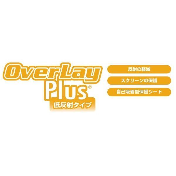 OverLay Plus for GARMIN Foretrex 401/301(2枚組) 液晶 保護 フィルム ガーミン サイクルコンピューター GPS 低反射 visavis 02