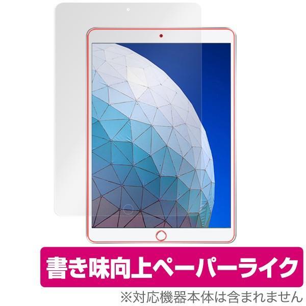 iPad Air 3 用 保護 フィルム OverLay Paper for iPad Air (第3世代) / iPad Pro 10.5インチ ペーパーライク フィルム visavis
