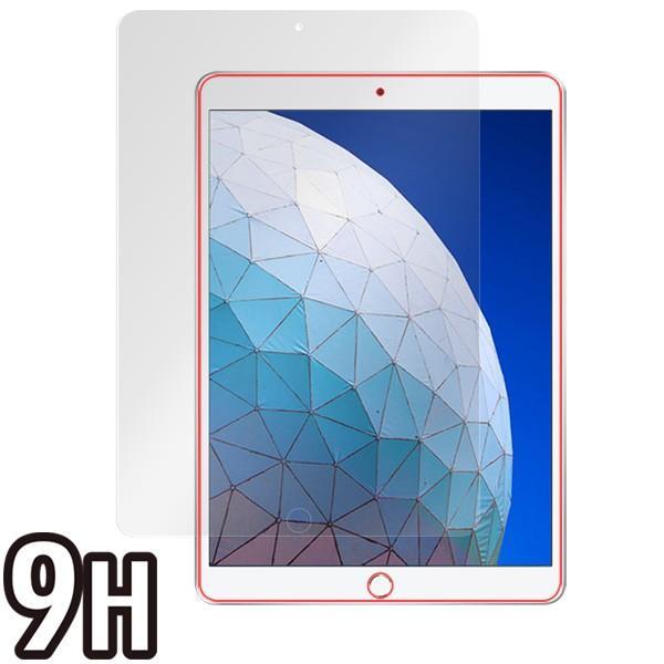 iPad Air 3 用 保護 フィルム OverLay 9H Brilliant for iPad Air (第3世代) / iPad Pro 10.5インチ  9H高硬度 高光沢 visavis 03