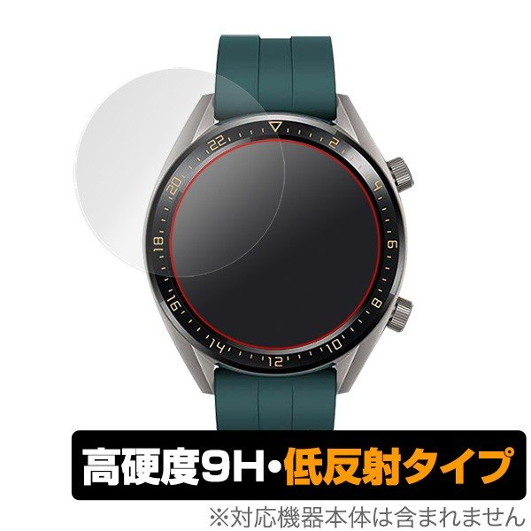HUAWEI WATCH GT 46mm 用 保護 フィルム OverLay 9H Plus for HUAWEI WATCH GT 46mm (2枚組)  低反射 9H 高硬度 映りこみを低減する低反射タイプ ファーウェイ visavis