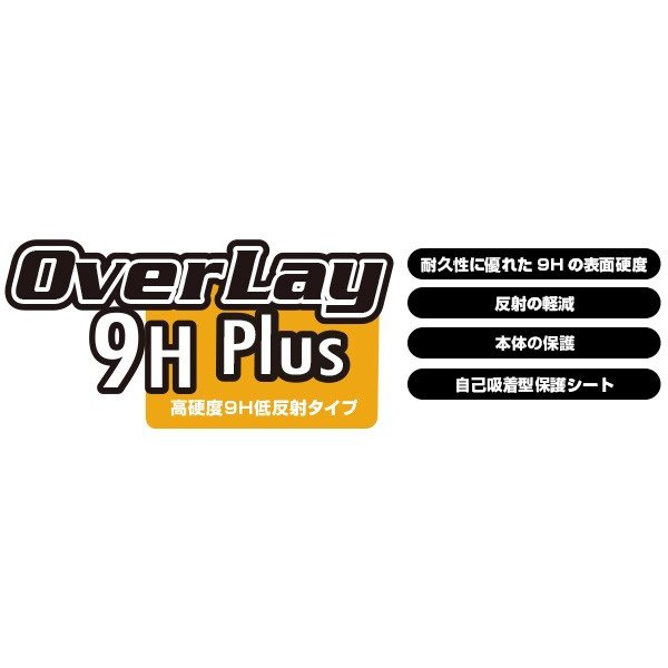 HUAWEI WATCH GT 46mm 用 保護 フィルム OverLay 9H Plus for HUAWEI WATCH GT 46mm (2枚組)  低反射 9H 高硬度 映りこみを低減する低反射タイプ ファーウェイ visavis 02