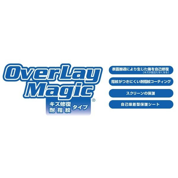 Strada CNF1X10BLD / CNF1X10LD 保護 フィルム OverLay Magic for Panasonic Strada CN-F1X10BLD / CN-F1X10LD 液晶保護 キズ修復 耐指紋 コーティング visavis 02