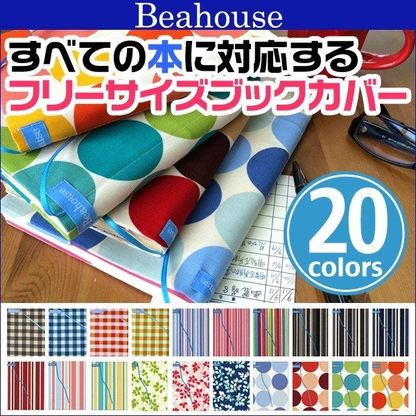 Beahouse ベアハウス  日本製 フリーサイズブックカバー(文庫、B6、四六、新書、A5、マンガ、ノート)大きさを変幻自在に変えられるブックカバー visavis