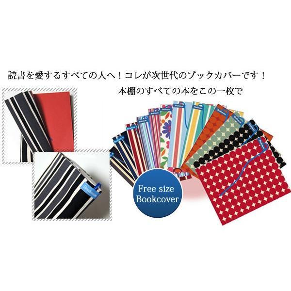 Beahouse ベアハウス  日本製 フリーサイズブックカバー(文庫、B6、四六、新書、A5、マンガ、ノート)大きさを変幻自在に変えられるブックカバー visavis 03