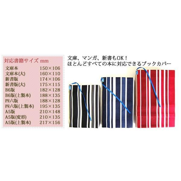 Beahouse ベアハウス  日本製 フリーサイズブックカバー(文庫、B6、四六、新書、A5、マンガ、ノート)大きさを変幻自在に変えられるブックカバー visavis 04