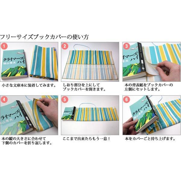 Beahouse ベアハウス  日本製 フリーサイズブックカバー(文庫、B6、四六、新書、A5、マンガ、ノート)大きさを変幻自在に変えられるブックカバー visavis 05