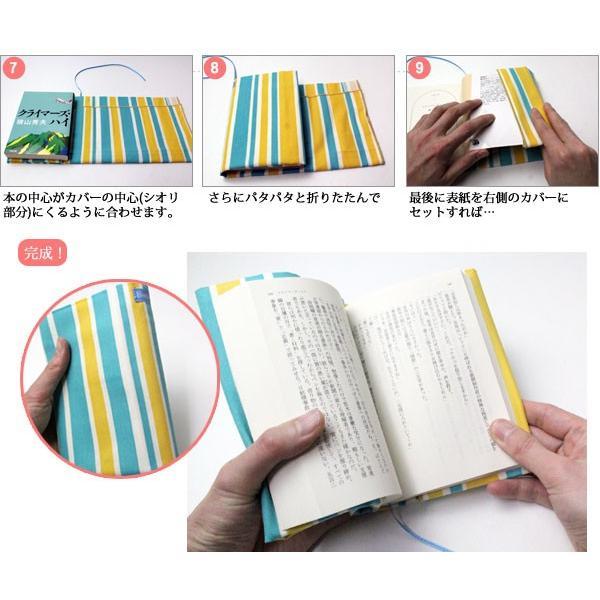 Beahouse ベアハウス  日本製 フリーサイズブックカバー(文庫、B6、四六、新書、A5、マンガ、ノート)大きさを変幻自在に変えられるブックカバー visavis 06