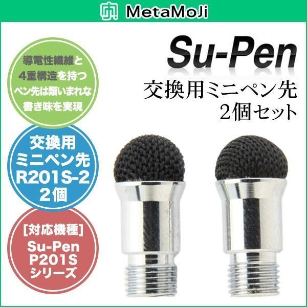 MetaMoJi Su-Pen mini(MSモデル) 交換用ミニペン先(2本セット) visavis