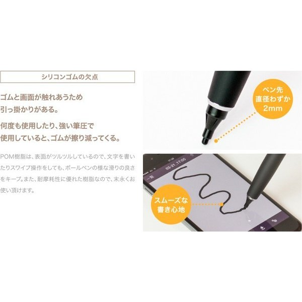 URBAN UTILITY ペン先2mm 感度調節機能付き 自己静電発生式タッチペン「スラッペン」 visavis 04