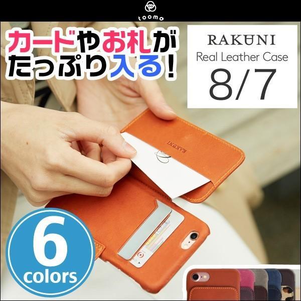 スマホケース iPhone 8 / iPhone 7 用 RAKUNI Leather Case for iPhone 8 / iPhone 7 iPhone ケース visavis