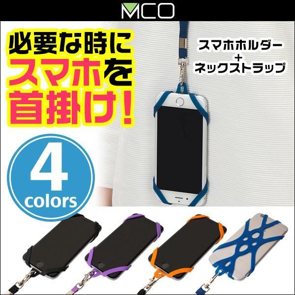 ミヨシ フリーサイズスマホホルダー+ストラップ SAC-SB024〜5.5インチサイズのスマートフォンに対応|visavis