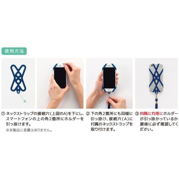 ミヨシ フリーサイズスマホホルダー+ストラップ SAC-SB024〜5.5インチサイズのスマートフォンに対応|visavis|05