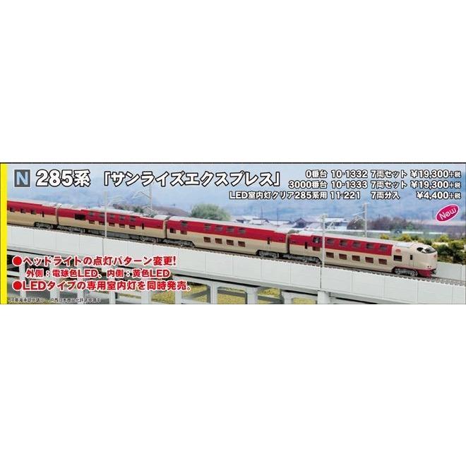 KATO 285系3000番台 サンライズエクスプレス|vista2nd-shop|03