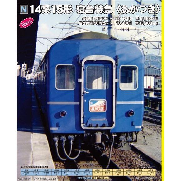 KATO 14系15形寝台特急「あかつき」 長崎編成7両セット|vista2nd-shop