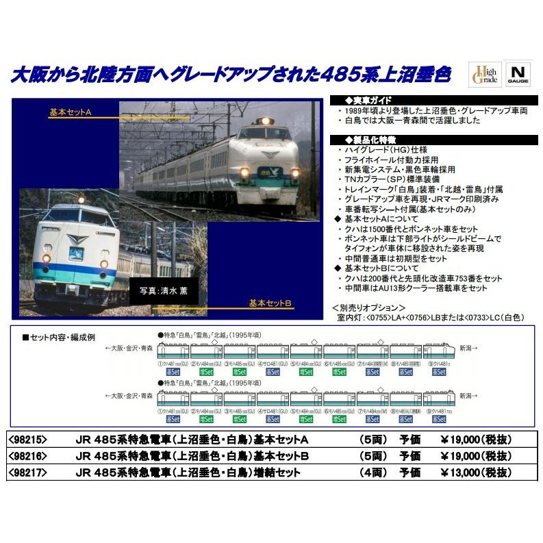 TOMIX JR 485系特急電車(上沼垂色・白鳥)増結セット|vista2nd-shop
