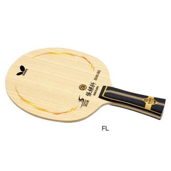 送料無料 バタフライ メンズ レディース 卓球 ラケット 攻撃用シェーク 張継科 チャン・ジーカ SUPER ZLC グリップ フレア 36541