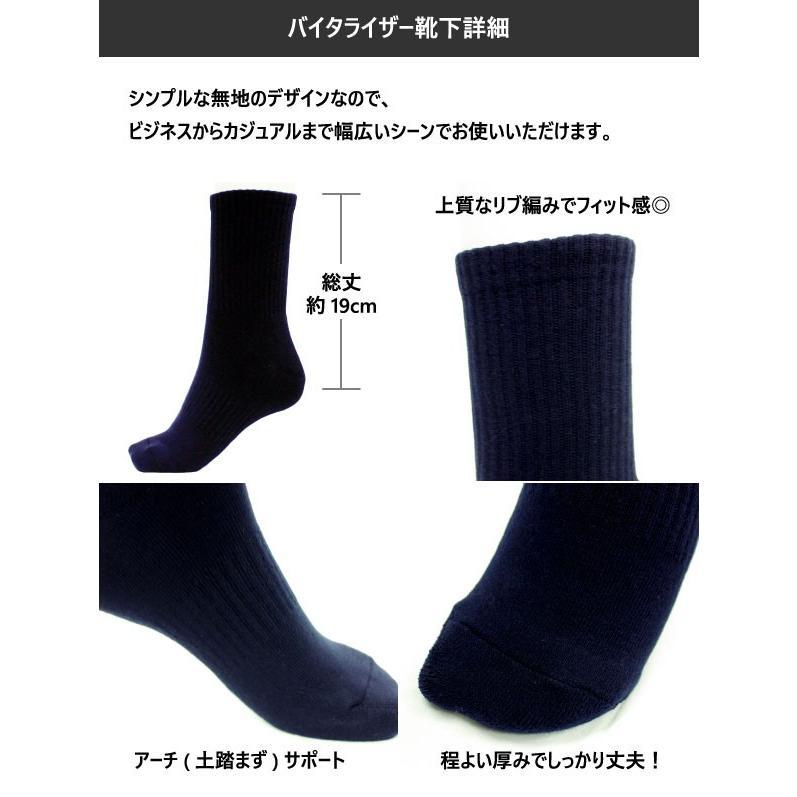 バイタライザー メンズ レディース ジュニア 靴下 ソックス 3足セット ブランド製 3Pセット 3足組 VEQS01 vitaliser 04