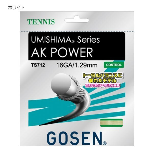 送料無料 20張入 ゴーセン メンズ レディース AK POWER 16 AKパワー テニス 硬式テニスガット TS712