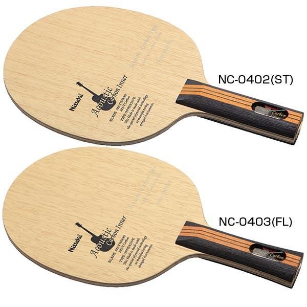 送料無料 ニッタク 卓球 ラケット シェークハンド シェイクハンド 攻撃用 アコースティックカーボンST/FL NC-0402 NC-0403 NC-0402 NC-0403