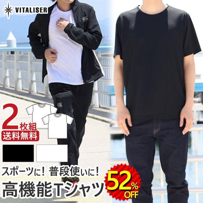 2枚組 バイタライザー メンズ クール ドライ Tシャツ 半袖Tシャツ トップス 無地 吸汗 速乾 スポーツ 吸汗速乾 軽量 高機能 VASS012PIECE|vitaliser