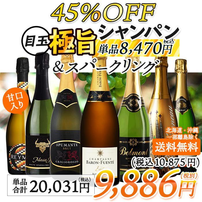 55%OFF ワイン ワインセット シャンパン お楽しみ スパークリングワイン 7本セット 辛口 甘口 スパークリング H
