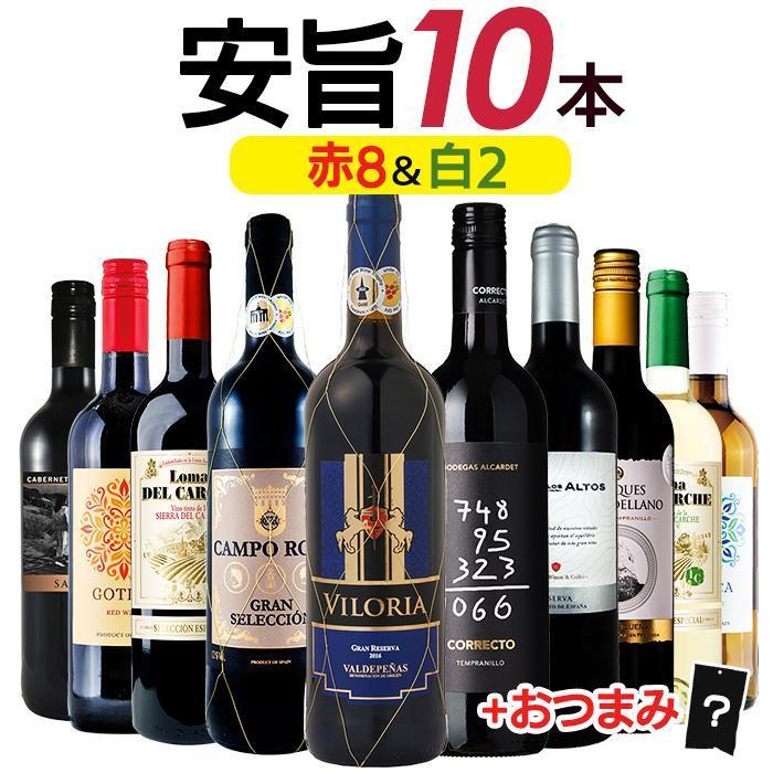 ワイン ワインセット 赤白ワインセット 10本 おまけ付き 金賞受賞 お手頃セット 送料無料 一部除外 お買い得|viva-vino